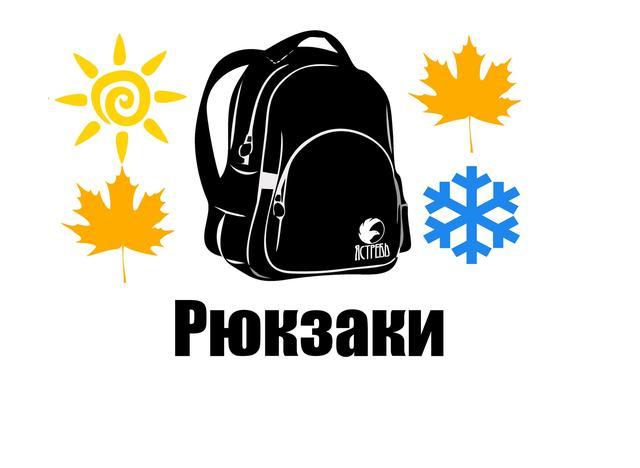 Однотонные рюкзаки