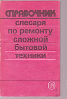 Справочник слесаря по ремонту сложной бытовой техники