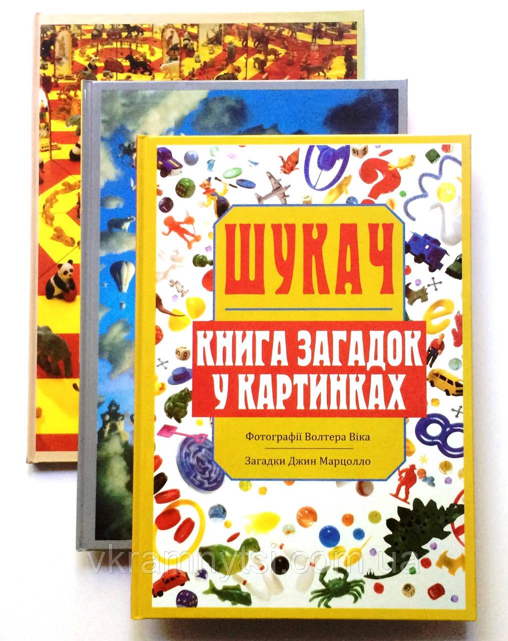 Подарунковий комплект «Шукач». 3 книги