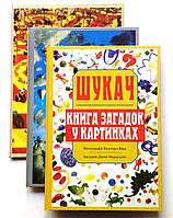 Подарунковий комплект «Шукач». 3 книги, фото 1
