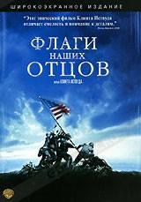 DVD-диск Прапори наших батьків (реж.-К. Іствуд) (США, 2006)
