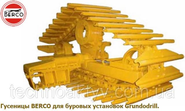 Гусеницы BERCO для буровых установок Grundodrill