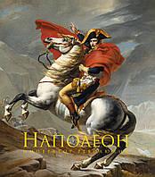 Наполеон Бонапарт. Императиор революци