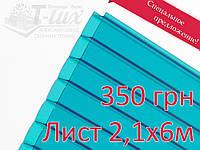 Поликарбонат сотовый Plastilux 4мм бирюзовый 2,1х6м