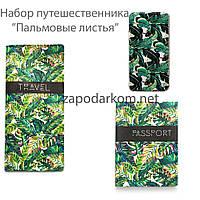 """Эксклюзивный набор для путешественника - обложка на паспорт, турконверт и павербенк """"Пальмовые листья"""""""