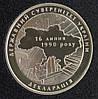 Монета Украины 2 грн. 2010 г. Декларация суверенитета Украины
