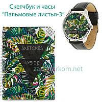 """Оригинальный подарок """"Пальмовые листья - 3"""""""