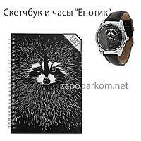 """Оригинальный подарок набор """"Енотик"""""""