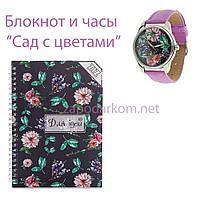 """Комплект часы и скетчбук """"Сад для идей"""""""