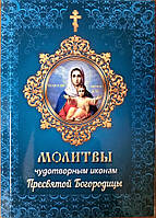 Молитвы чудотворным иконам Пресвятой Богородицы.