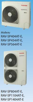 Наружный блок сплит-системы Toshiba RAV-SP1104AT-E, фото 2