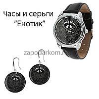 """Забавный подарочный набор часы и серьги """"Енотик"""""""
