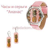 """Летний набор для девушки часы и серьги """"Ананас"""""""