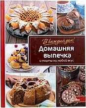 Книга Домашняя выпечка и торты на любой вкус