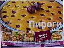 Книгa Пироги