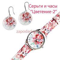 """Нежный женский набор часы и серьги """"Цветение"""""""