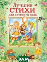 Барто А. Л., Заходер Б., Чуковский К. И. и др. Лучшие стихи для детского сада