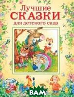 Булатов М. А., Капица О. И., Толстой А. Н. Лучшие сказки для детского сада