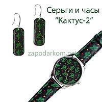 """Интересный набор часы и серьги """"Кактус"""""""