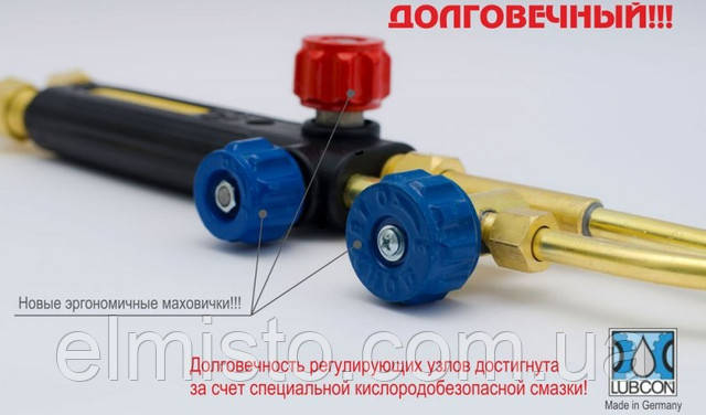 Долговечность регулирующих узлов резака P1 142 Донмет за счет специальной кислородобезопасной смазки LUBCON (Made in Germany).
