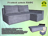 Угловой диван Ньюс
