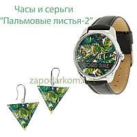 """Подарочный набор """"Пальмовые листья"""", серьги и часы"""