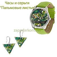 """Подарочный летний комплект """"Пальмовые листья"""", серьги и часы"""