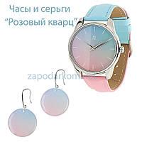 """Подарок девушке часы и серьги """"Розовый кварц"""""""