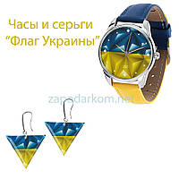 """Патриотичный подарок, часы и серьги """"Флаг Украины"""""""