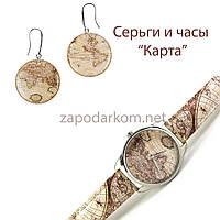 """Комплект для девушки часы и серьги """"Карта"""""""