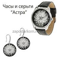"""Элегантный женский набор часы и серьги """"Астра"""""""