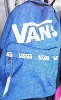 """Молодежный школьный рюкзак """"Vans"""" 2807/12"""