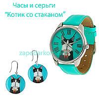 """Подарок для девушки часы и серьги """"Котик со стаканом"""""""