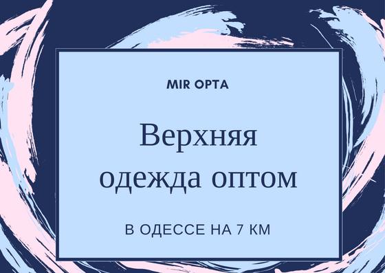 Купить верхнюю одежду в Одессе на 7 км