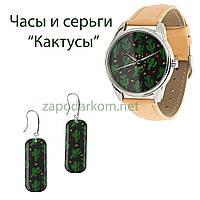 """Стильный женский набор часы и серьги """"Кактус"""""""