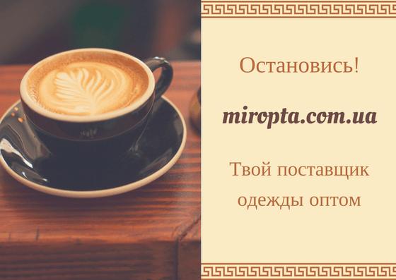 Самые известные украинские производители одежды