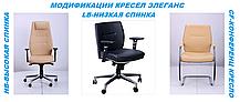Кресло Элеганс LB Неаполь-51 (св.коричн.), боковины/задник Неаполь-20 (черный) (AMF-ТМ), фото 2