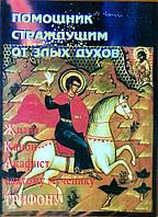 Помощник страждущим от злых духов. Житие, канон, акафист святому мученику Трифону.