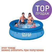 Надувной бассейн Easy Set Pool Intex 28110 244х76 / надувной басейн