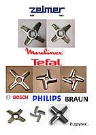 Нож для мясорубки Moulinex Tefal Zelmer Kenwood Bosch Braun Philips