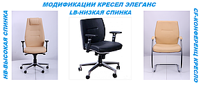 Кресло Элеганс LB Сидней-5, боковины Неаполь-20 (черный) (AMF-ТМ), фото 2