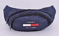 Сумка на пояс, бананка Tommy Hilfiger 711-7 темно-синяя, 2 отдела