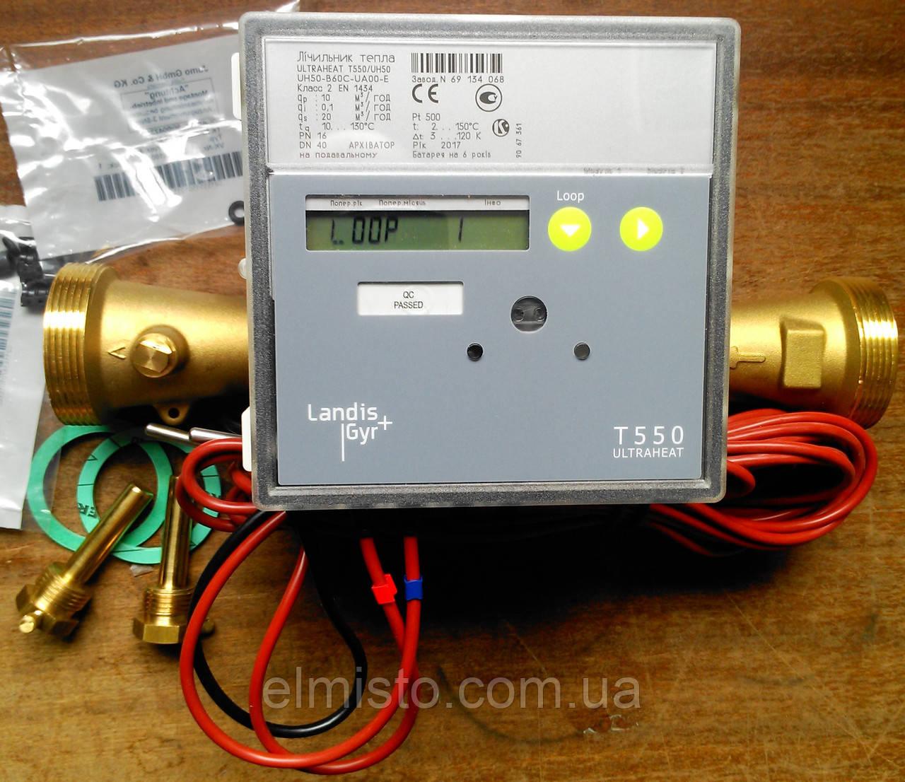Счетчик тепла Landis+Gyr ULTRAHEAT T550/UH50-B60C-UA00-Е0J-A008-C Ду40 Qn 10,0 муфта одноканальный ультразвук. - ЭлМисто, предприятие в Харькове