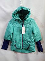 Куртка демисезонная  для девочки 5-9 лет, бирюзовая