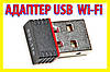 Скоростной беспроводной сетевой адаптер USB WIFI 150M 802.11n мини Wi-fi адаптер. Роутер