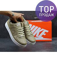 Женские кроссовки Nike Air Force, эко кожа, оливковые / бег кроссовки женские Найк Аир Форс, удобные