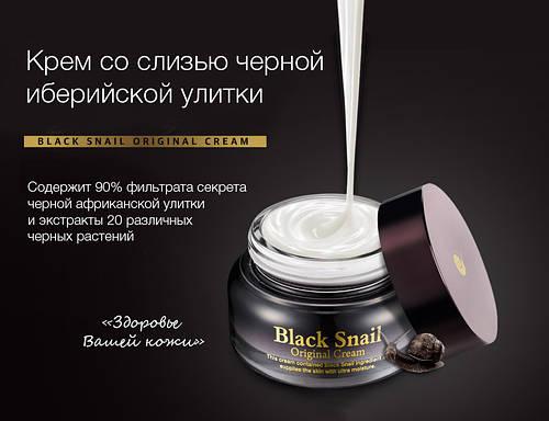 Крем с муцином Черной Улитки Secret Key Black Snail Original Cream, 50ml
