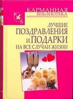 Игорь Кузнецов Лучшие поздравления и подарки на все случаи жизни