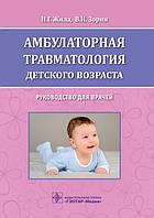 Жила Н.Г., Зорин В.И. Амбулаторная травматология детского возраста