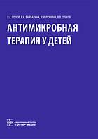 Шухов С.В., Байбарина Н.Е., Рюмина И.И., Зубков В.В. Антимикробная терапия у детей